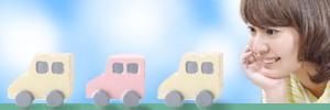 福祉車両選びは慎重にのイメージ